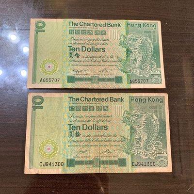 1980、81年香港渣打銀行大鯉魚拾圓(2張合拍)