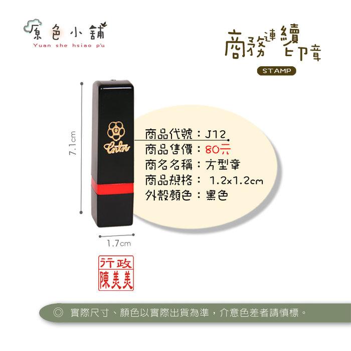 ☁️原色小舖☁️ J12 四分私章 印面1.2cm正方 連續印章