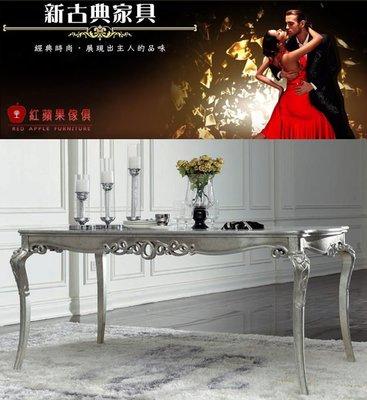 [紅蘋果傢俱] XGL-4 新古典 餐桌 銀箔 桌子 (另售餐椅) 實體賣場