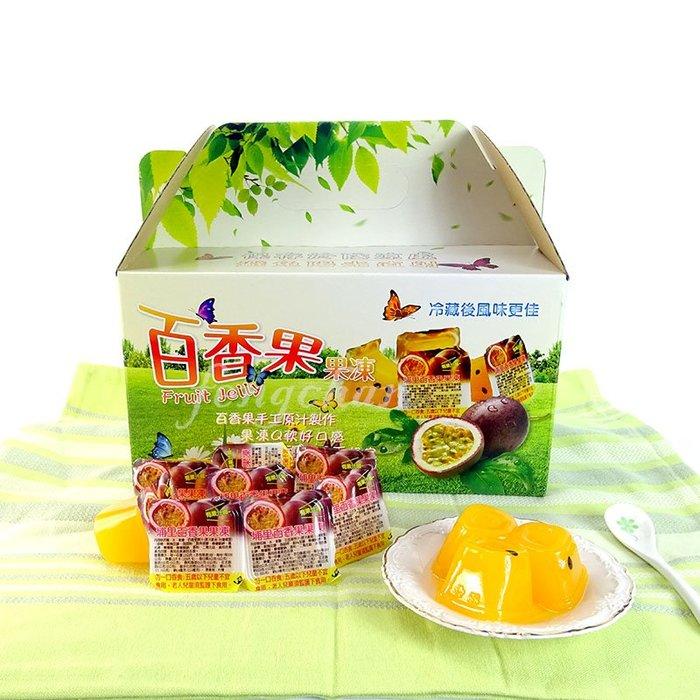 ~ 埔里百香果果凍(3公斤/手提紙箱)~ 椰果添加,滑嫩好吃,大人小孩都愛的小點心,送禮自用兩相宜。【豐產香菇行】