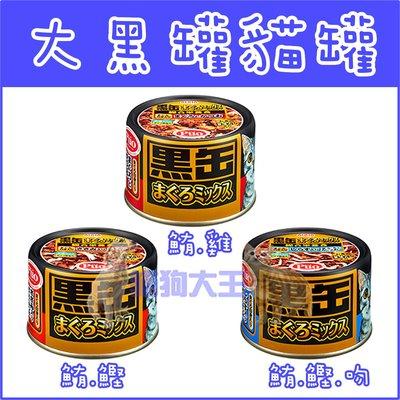 **貓狗大王**日本 愛喜雅 AixiA 黑金罐【1、2、3號】160g/單罐