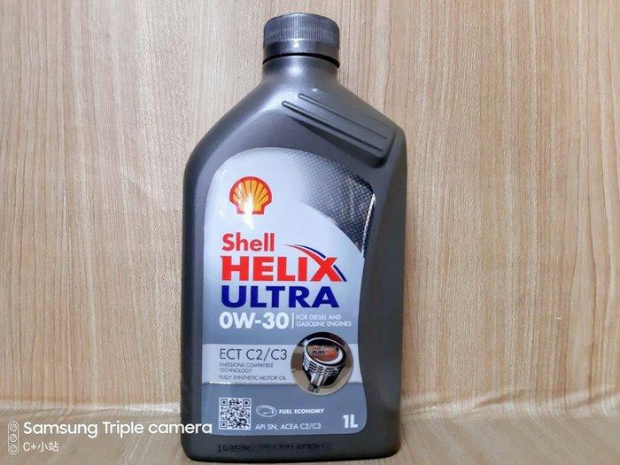 (C+西加小站) Shell 0w30 0w-30  ECT C2  C3  504.507 全合成機油 汽柴油
