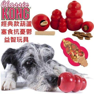 【三吉米熊】美國Kong Classic經典款紅色葫蘆狗狗玩具/抗憂鬱塞食玩具/益智藏食/尋寶嗅聞遊戲/分離焦慮M號