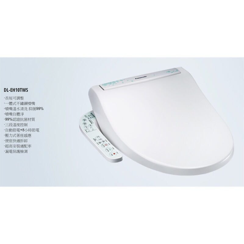現貨🐤Panasonic國際牌 免治馬桶蓋 DL-EH10TWS 新款溫水洗淨便座