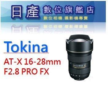 【日產旗艦】TOKINA AT-X 16-28mm F2.8 PRO FX 廣角 全幅 Nikon Canon 平行輸入