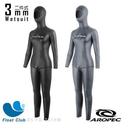 AROPEC 女自由潛水 3mm 超彈性 2件式長袖長褲 防寒衣 整套 Pursue 追求