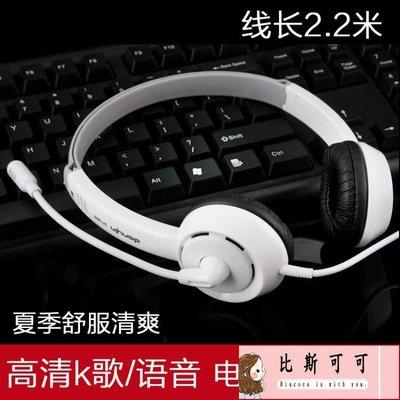 台式電腦用耳機手機全民k歌頭戴式耳麥 錄音專用帶麥克風男女學生WY【比斯可可】