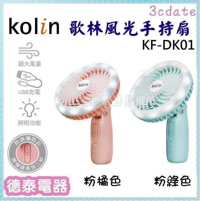 可議價~Kolin【KF-DK01】歌林風光手持扇【德泰電器】