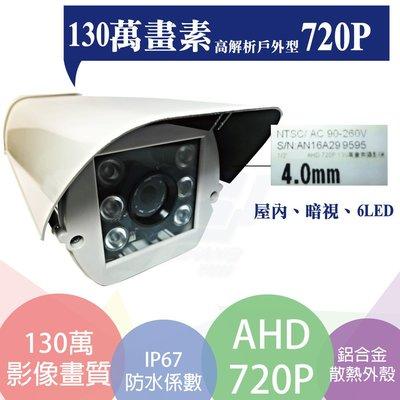 高雄/台南/屏東監視器 AHD百萬畫素/720P1/4 CMOS/6陣列式LED/IP67