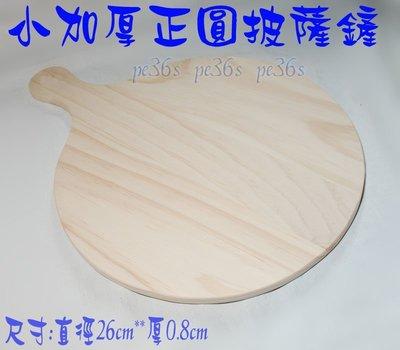 世界大牌』小正圓披薩鏟 (可用於 歐式麵包烤盤  批薩盤 木鏟Pizza Paddle, 木鏟,麵板砧板石板歐式麵包 )