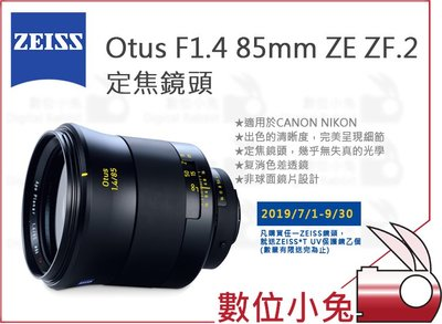 數位小兔【限時活動 ZEISS Otus F1.4 85mm ZE ZF.2 定焦鏡頭 送保護鏡】CANON 石利洛