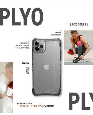 泳 特價 免運 認証 美國軍規 UAG iPhone 11 Pro Max 6.5吋 耐衝擊全透保護殼 (2色)防摔