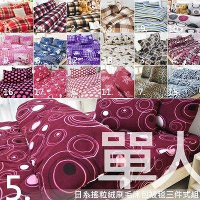 搖粒絨被套床包組-單人(保暖厚暖刷毛搖粒) 台灣製造刷毛單人床包組/兩用毯枕套3件瞬間保暖蓄熱可水洗─生活提案