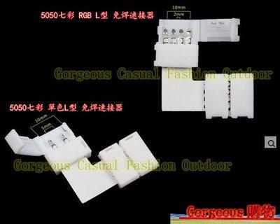 5050 LED 燈條 配件 5050七彩/單色 低壓燈帶拐角連接器 L型