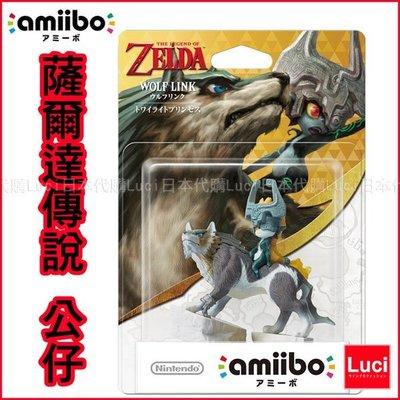 狼林克公仔 任天堂 wii U 薩爾達傳說 召喚 amiibo 薩爾達曙光公主  Nintendo LUCI日本代購