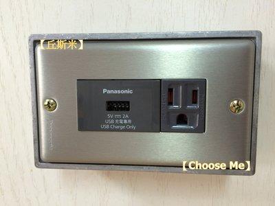 【丘斯米 Choose me】工業風  開關插座  不鏽鋼  USB充電  插座  灰色  國際牌  Panasonic