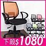 A129 涼爽電腦椅 全網椅 辦公椅 電腦椅 椅子...