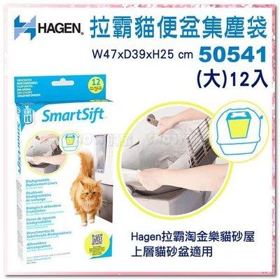 訂購@☆SNOW☆ Hagen拉霸貓便盆專用集塵袋12入-大 50541上層砂盆用(80032383