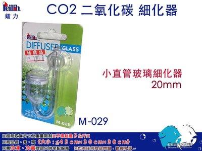 魚水之歡水族大批發Leilih鐳力【CO2二氧化細化器-小直管玻璃細化器(20mm)】(多種型號)~~大俗賣~~!
