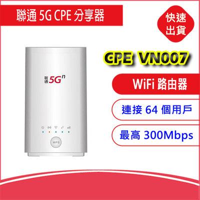 聯通CPE VN007 5G LTE SIM卡Wifi分享器無線網卡路由器 另售華為B818 M2 b525