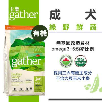 加拿大 gather 卡樂有機全犬糧 綠野鮮蔬成犬配方 6磅 狗飼料 犬糧