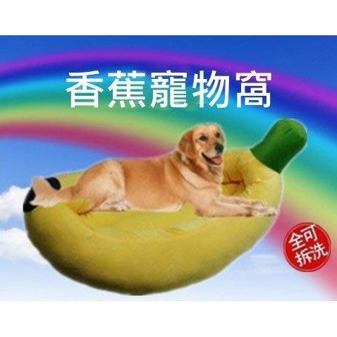 水果香蕉形狗窩船形全可拆洗寵物窩貓窩