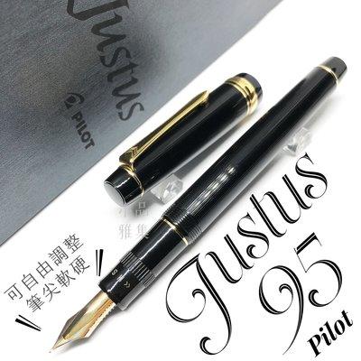 =小品雅集= 日本 Pilot 百樂 JUSTUS 95 14K金 可調筆尖軟硬 鋼筆(直紋款)