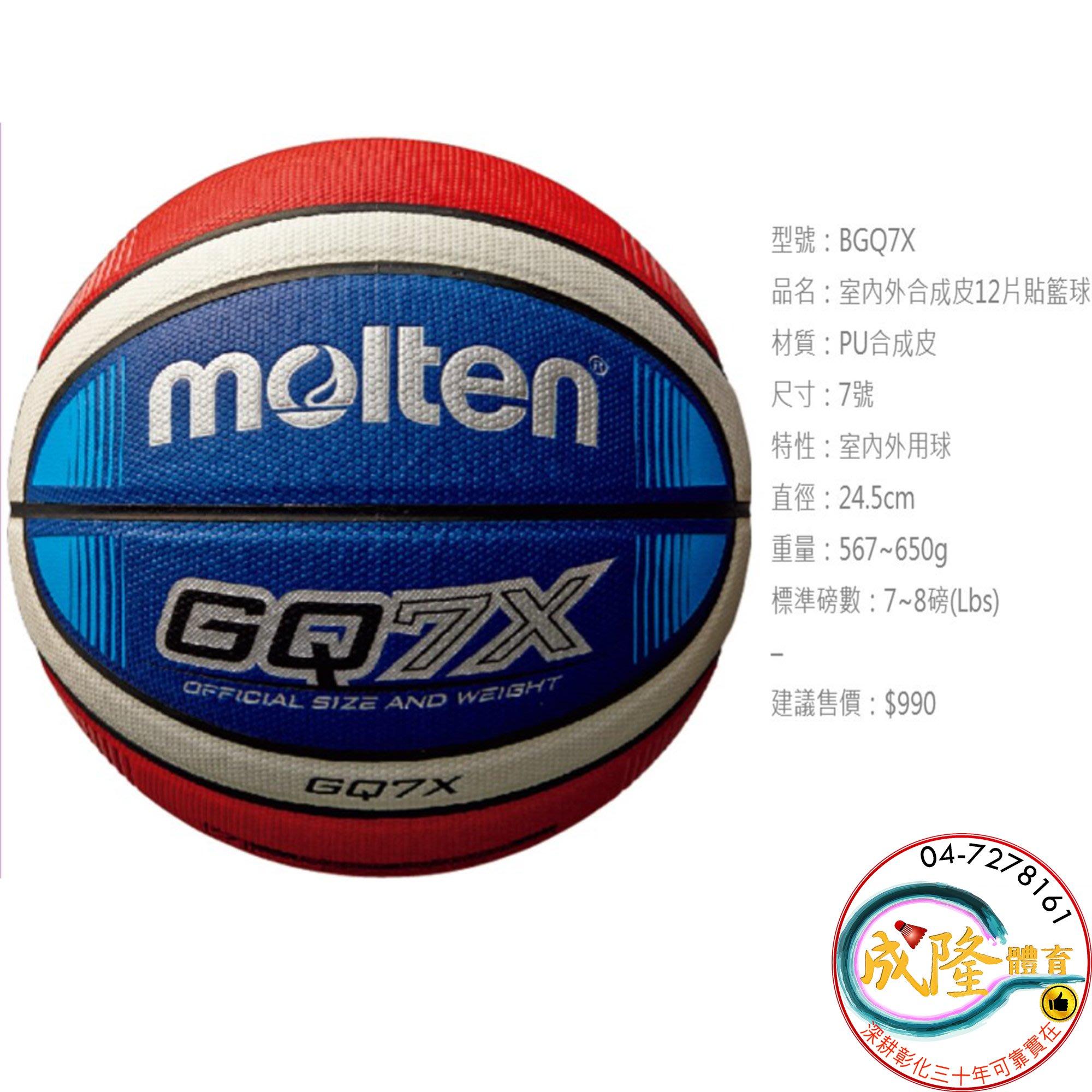 §成隆體育§ Molten GQ7X 籃球 7號 BGQ7X 合成皮籃球 買球附球針球網 12片貼 耐磨 公司貨附發票