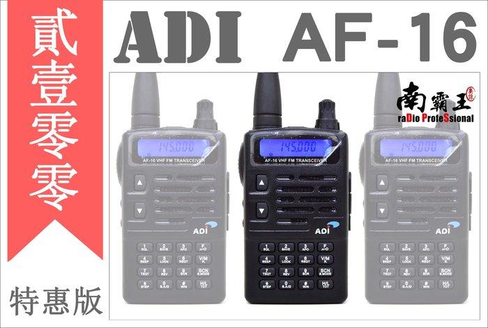 ~No1南霸王 無線~超值 ADI 台灣大廠 AF-16 VHF 餐飲愛用 對講機 F-22 AF-46 SFE MTS