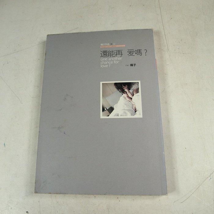 【懶得出門二手書】《還能再愛嗎?》ISBN:9866675874│春天出版國際│橘子│八成新(31E16)
