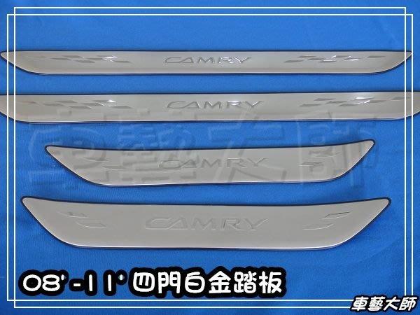 ☆車藝大師☆批發專賣~TOYOTA 08~11年 CAMRY 四門 白金 迎賓 踏板 另有 LED 踏板 日行燈