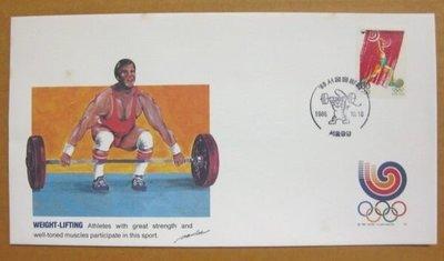 外國首日封---舉重---92-14---漢城24屆奧運紀念封---1988年---限量絕版---雙僅一封