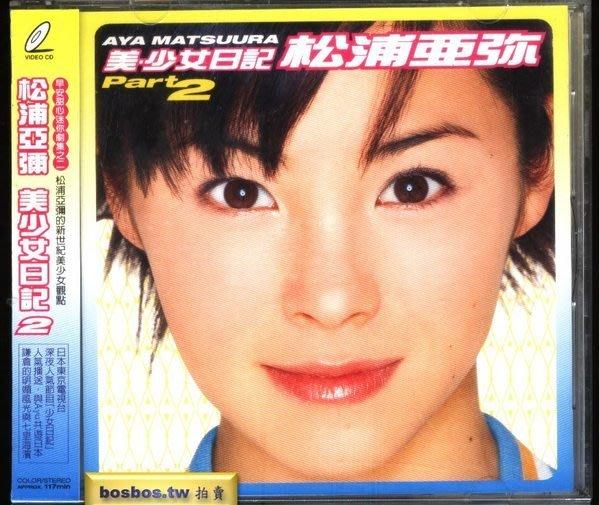 ◎全新雙片VCD未拆!約117分鐘-早安甜心-松浦亞彌-AYA MATSUURA-美少女日記-2◎