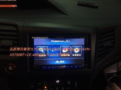 弘群喜美9.5代 HONDA CIVIC 升級Pioneer AVH-Z9250BT+CAN方控