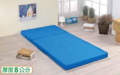 【南洋風休閒傢俱】床墊系列-單人3尺泡泡彈力棉床墊 鋪棉8公分厚兩折床墊 宿舍專用床墊 779-5