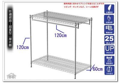 {客尊屋} 尊爵型61X122x120h(接)平行雙衣桿兩層衣櫥架一型,更衣室收納,更衣間規劃.