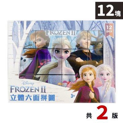 迪士尼 冰雪奇緣立體六面拼圖 12塊裝 /一盒入(促220) 正版授權 Disney Frozen 雪寶 Olaf 艾莎