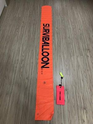 潛水 浮力袋 200cm 求生用 可用口吹氣 8成新 求生用 SMB Diving 不可安全停留用 有外袋