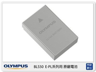 ☆閃新☆Olympus BLS-50 BLS50 原廠鋰電池(同BLS5,適EPL9/EPL8/EPL7/EM10