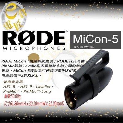 『e電匠倉』RODE MiCon-5 XLR 轉接頭 Lavalier PinMic HS1 幻像電源 P48 預購