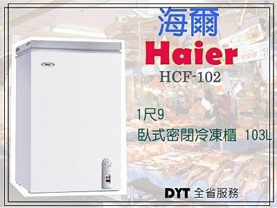 (北中南送貨+服務)海爾上掀式冷凍櫃/冷凍庫/冰箱/冰櫃/冰母奶/冷凍食品/HCF-102 102公升