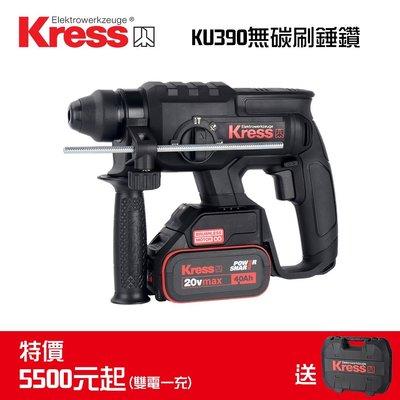 [新品優惠] 卡勝 KRESS KU390 錘鑽 槌鑽 電鑽 無碳刷 免出力 三用 鑽孔 媲美WU388 螢宇五金