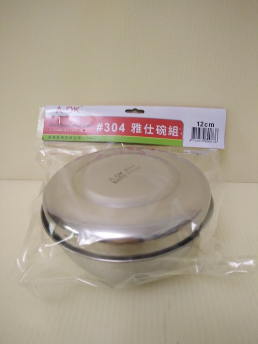 ((A-OK))正304(18-8)不銹鋼雅仕碗組(附蓋)12cm