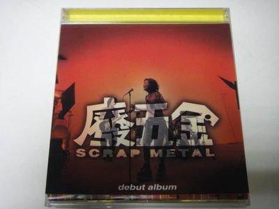 廢五金Scrap Metal 首張專輯 debut album (趙之璧)
