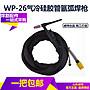 優宜家小鋪☛熱賣中# WS TIG-250 300 315氬弧焊機通用WP-26氣冷氬弧焊槍硅膠管焊把