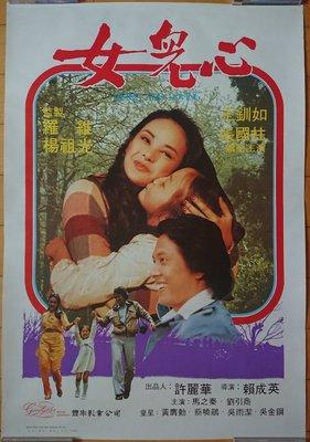 女兒心 - 王釧如 張國柱 馬之秦 - 台灣原版電影海報 (1970年)