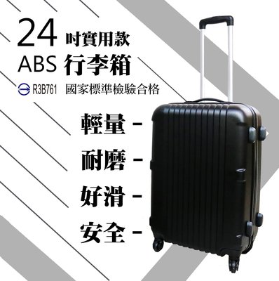 〈免運〉24吋行李箱 3.2kg極輕量 密碼鎖 萬向輪 ABS磨砂材質 拉鍊 硬殼