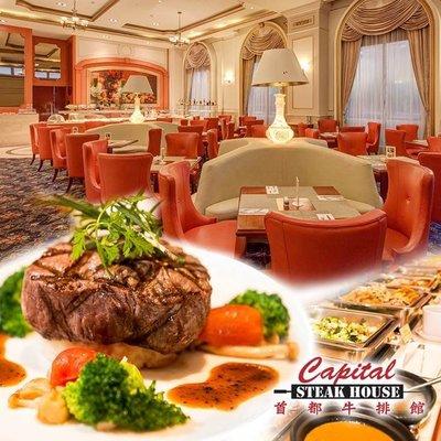 休閒咖*代訂房 $2000 台北首都大飯店-2人牛排館海陸套餐+半自助式吃到飽 贈禮