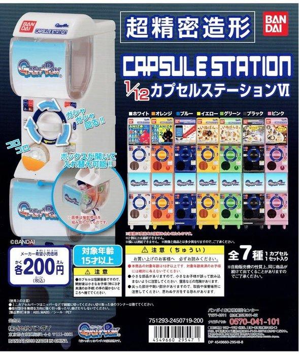 新奇玩具☆ BANDAI 扭蛋 轉蛋 超精密造形 迷你轉蛋機 第六彈 全套7款