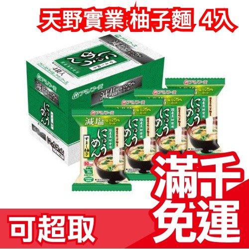 日本製 天野實業 減鹽柚子麵 4入 低熱量 沖泡 宵夜 團購 泡麵 杯麵 ❤JP Plus+